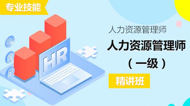 企业人力资源管理师(一级)专业技能 精讲班