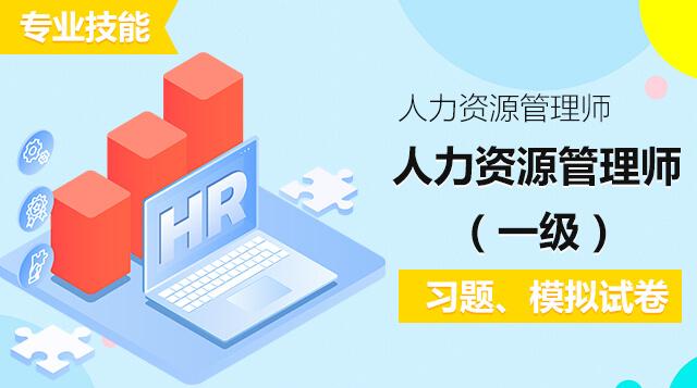 企业人力资源管理师(一级)专业技能 习题、模拟试卷