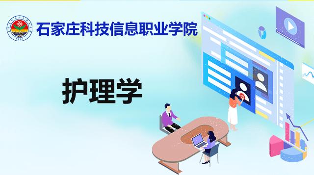石家庄科技信息学院-护理学
