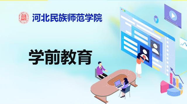 河北民族师范学院-学前教育