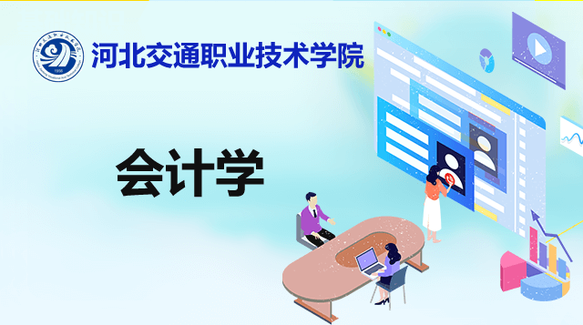 河北交通职业技术学院-会计学