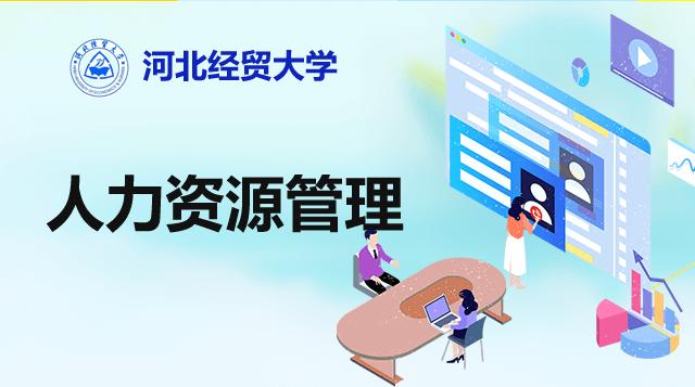 河北经贸大学-人力资源管理