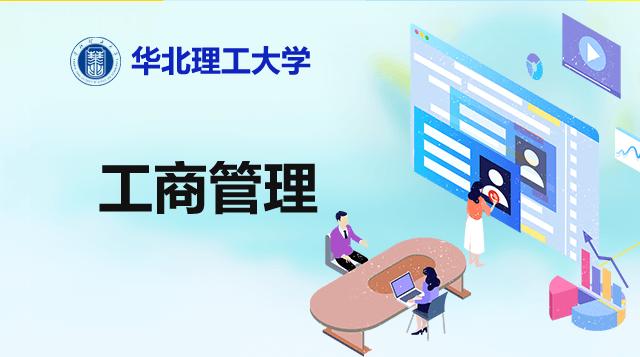 华北理工大学-工商管理