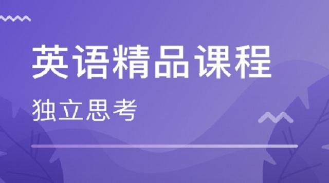 张丽宏-成人高考(专升本)-英语