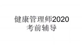考前冲刺(2)一刘燕青教授精讲